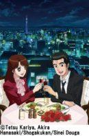 (1988 г./ Автор: Тэцу Кария, Акира Ханасаки/ Режиссер: Ёсио Такэути) Это новаторское аниме о еде вызвало в Японии 80-х годов настоящий «гурмэ-бум». Новичок в газетном издательстве Юко Курита и её авантюрный коллега Сиро Ямаока отправляются в путешествие по Японии на поиски «Идеального меню», которое бы удовлетворяло вкусам даже самой требовательной молодёжи. Вместе с этими двумя гурманами вы узнаете много нового о японской кухне, о еде в целом и о тонкостях кулинарного искусства. Еда может поистине удивлять: приходите на показ и убедитесь в этом сами!