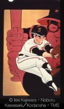 (1968 г./ Автор: Икки Кадзивара, Нобору Кавасаки/ Режиссер: Дайкитиро Кусубэ)Эталон жанра спокон. Главный герой, Хоси Хюма, изо всех сил старается стать питчером в команде Кёдина, отец которого раньше был великолепным бейсболистом. Действие происходит во времена «японского экономического чуда», когда вся нация верила в свои силы и работала не покладая рук. Наблюдая за стараниями Хюмы на экране, японцы того времени тоже учились не сдаваться. Полученные в те времена уроки усердия считаются в Японии важными и по сей день.  При просмотре этого аниме, обратите особое внимание на отношения между Хюмой и его семьёй, окружающими его людьми, а также его чувствами по отношению к ним.